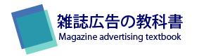雑誌広告の教科書