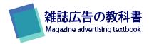 雑誌広告代理店 株式会社堀越
