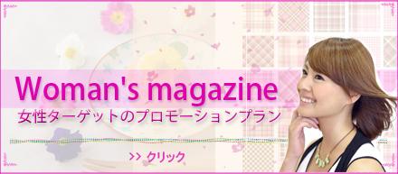 女性雑誌広告のすすめのイメージ